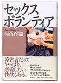 セックスボランティア/河合香織著/新潮社