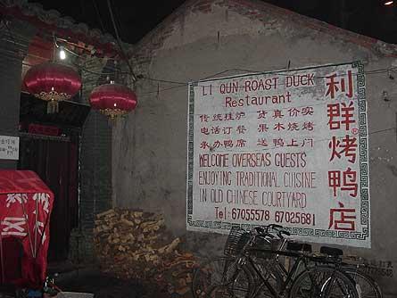 北京ダックの名店とは思えない店構え(笑)