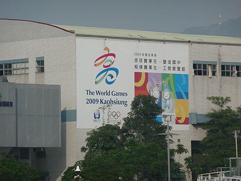 高雄で見たワールドゲームズの広告