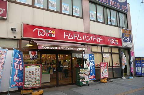 日立駅にドムドム発見!