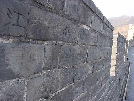 中国・北京の万里の長城も落書き(落彫り?)だらけ
