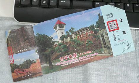 安平古堡の入場券