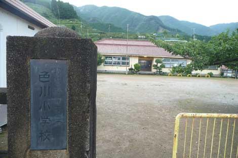 色川小学校