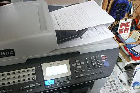 我が家のファックス機<br /> (コピーとスキャナの機能が付いた複合機)