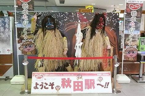 秋田駅にて