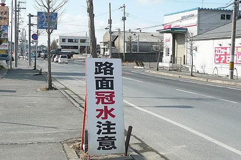 路面冠水注意の看板