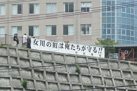 中村雅俊さんの応援幕