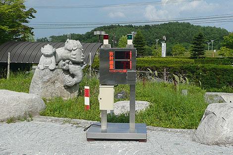 飯舘村役場の空間線量計
