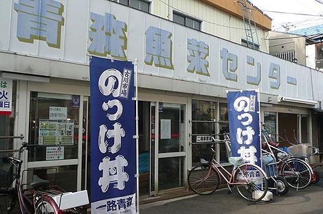 青森・古川市場(青森魚菜センター)の入口
