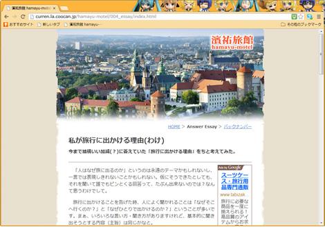濱祐旅館ホームページ