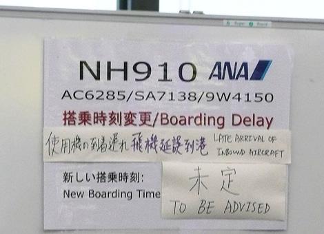飛行機が遅延の案内
