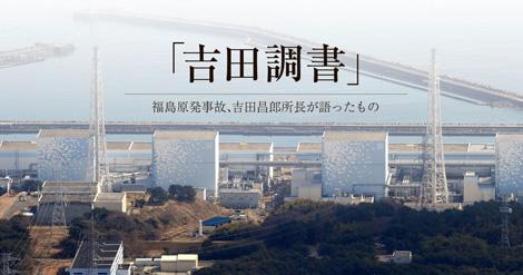 朝日新聞「吉田調書」特設サイト