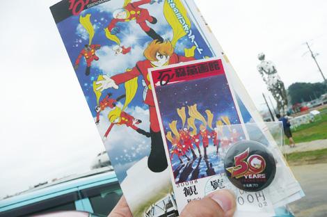 石ノ森萬画館の入場券と50周年記念缶バッジ