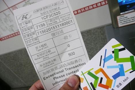 高雄MRTのiPASS