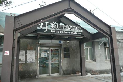 高雄港駅跡鉄道故事館