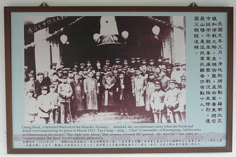 高雄市忠烈祠の展示パネル