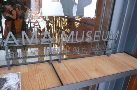 阿嬤家(台湾の慰安婦博物館)