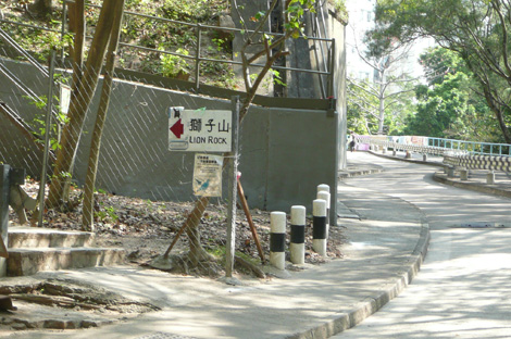 獅子山公園の登山道入口